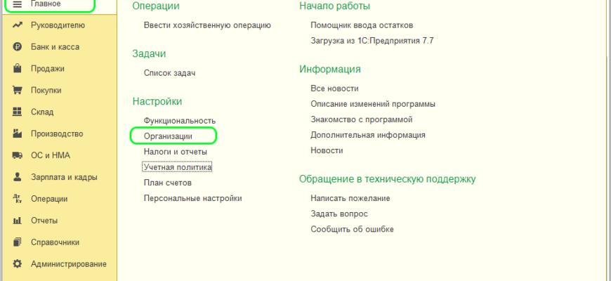Настройка работы с НДФЛ в 1С 8.3 Бухгалтерия 3.0 - Самоучитель 1С от компании SCLOUD