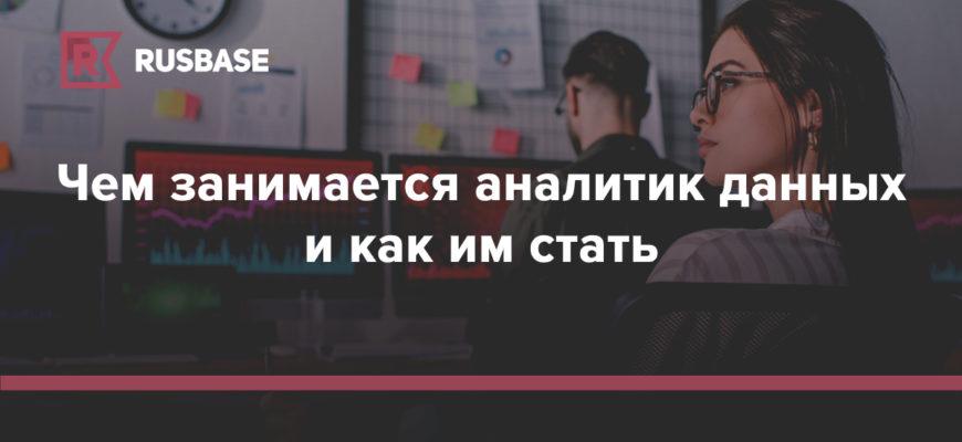 Работа аналитиком продукта в Ростове-на-Дону