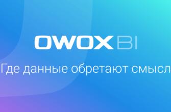 Аналитический консалтинг | OWOX BI