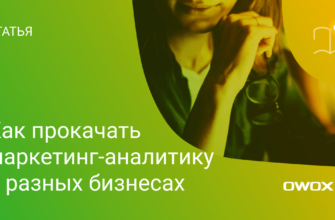 Маркетинг-аналитика в бизнесе: особенности внедрения и развития   OWOX BI