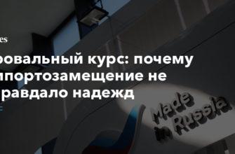 Импортозамещение электроники в России сравнили с имитацией: Госэкономика: Экономика: