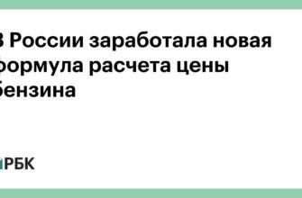 Что не так с российскими ценами на бензин / Экономика / Независимая газета