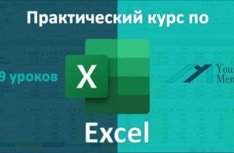 СКАЧАТЬ [Сергей Конюхов] Практическая аналитика в Excel (2015) БЕСПЛАТНО через торрент (слив складчины), отзывы о курсе и авторе