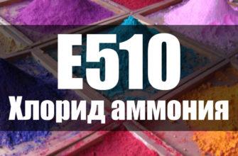 Хлорид аммония (Е510): химический состав, польза и вред   Food and Health