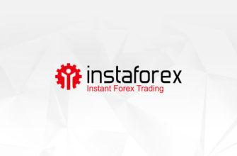 Форекс брокер ИнстаФорекс: торговля на валютном рынке.