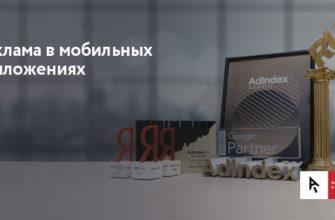 Реклама мобильных приложений: источники трафика, специфика работы в мобайле